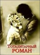 Смотреть фильм Тоталитарный роман онлайн на Кинопод бесплатно