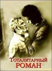Смотреть Тоталитарный роман онлайн на Кинопод бесплатно