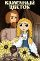 Смотреть фильм Каменный цветок онлайн на Кинопод бесплатно