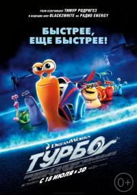 Смотреть Турбо онлайн на Кинопод бесплатно