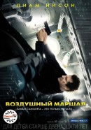 Смотреть фильм Воздушный маршал онлайн на KinoPod.ru бесплатно