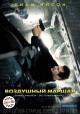 Смотреть фильм Воздушный маршал онлайн на Кинопод бесплатно