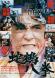 Смотреть фильм Искусство Шаолиня – змея и журавль онлайн на KinoPod.ru бесплатно