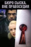 Смотреть фильм Lawless: Beyond Justice онлайн на Кинопод бесплатно