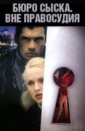 Смотреть Lawless: Beyond Justice онлайн на Кинопод бесплатно