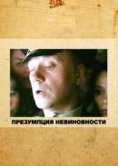Смотреть фильм Презумпция невиновности онлайн на KinoPod.ru бесплатно
