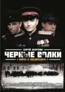 Смотреть фильм Черные волки онлайн на KinoPod.ru бесплатно
