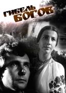 Смотреть фильм Гибель богов онлайн на Кинопод бесплатно