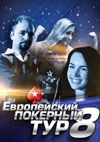 Смотреть Европейский покерный тур 8 онлайн на Кинопод бесплатно