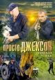 Смотреть фильм Просто Джексон онлайн на Кинопод бесплатно