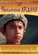 Смотреть фильм Приключения Арслана онлайн на KinoPod.ru бесплатно