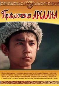 Смотреть Приключения Арслана онлайн на Кинопод бесплатно