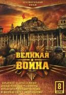 Смотреть фильм Великая война онлайн на KinoPod.ru бесплатно