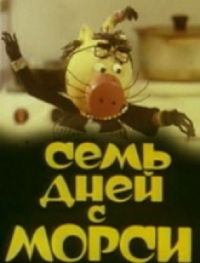 Смотреть Семь дней с Морси онлайн на Кинопод бесплатно