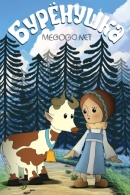 Смотреть фильм Бурёнушка онлайн на KinoPod.ru бесплатно