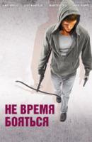 Смотреть фильм Не время бояться онлайн на KinoPod.ru бесплатно