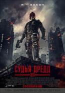 Смотреть фильм Судья Дредд 3D онлайн на Кинопод бесплатно