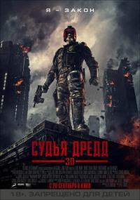 Смотреть Судья Дредд 3D онлайн на Кинопод бесплатно