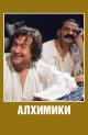 Смотреть фильм Алхимики онлайн на Кинопод бесплатно