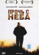 Смотреть фильм Прочь с неба онлайн на KinoPod.ru платно