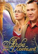 Смотреть фильм Арфа для любимой онлайн на Кинопод бесплатно