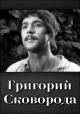 Смотреть фильм Григорий Сковорода онлайн на Кинопод бесплатно