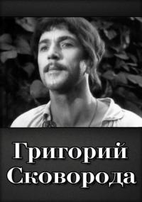 Смотреть Григорий Сковорода онлайн на Кинопод бесплатно