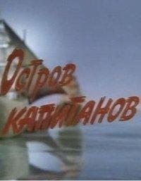 Смотреть Остров капитанов онлайн на Кинопод бесплатно