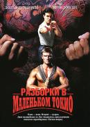 Смотреть фильм Разборки в маленьком Токио онлайн на KinoPod.ru платно