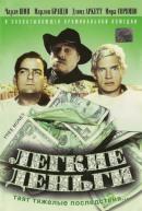 Смотреть фильм Легкие деньги онлайн на Кинопод бесплатно