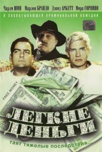 Смотреть Легкие деньги онлайн на Кинопод бесплатно