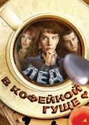 Смотреть фильм Лед в кофейной гуще онлайн на KinoPod.ru бесплатно