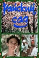 Смотреть фильм Райский сад онлайн на Кинопод бесплатно