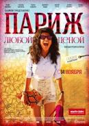 Смотреть фильм Париж любой ценой онлайн на KinoPod.ru платно
