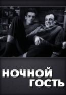 Смотреть фильм Ночной гость онлайн на KinoPod.ru бесплатно