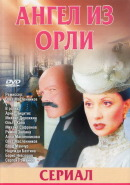 Смотреть фильм Дьявол из Орли. Ангел из Орли онлайн на KinoPod.ru бесплатно