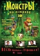 Смотреть фильм Монстры на острове 3D онлайн на Кинопод бесплатно