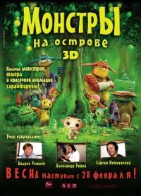 Смотреть Монстры на острове 3D онлайн на Кинопод бесплатно