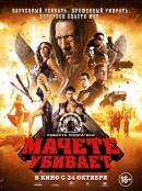 Смотреть фильм Мачете убивает онлайн на KinoPod.ru платно