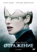 Смотреть фильм Øтражение онлайн на Кинопод бесплатно