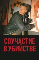 Смотреть фильм Соучастие в убийстве онлайн на KinoPod.ru бесплатно