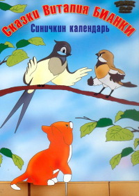 Смотреть Синичкин календарь онлайн на Кинопод бесплатно