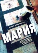 Смотреть фильм Мария онлайн на KinoPod.ru бесплатно