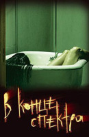 Смотреть фильм В конце спектра онлайн на KinoPod.ru бесплатно