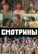 Смотреть фильм Смотрины онлайн на KinoPod.ru бесплатно