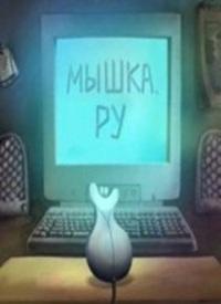 Смотреть Мышка.ру онлайн на Кинопод бесплатно