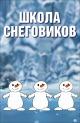 Смотреть фильм Школа снеговиков онлайн на Кинопод бесплатно