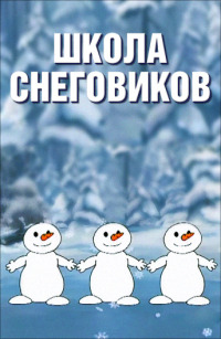 Смотреть Школа снеговиков онлайн на Кинопод бесплатно