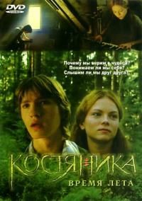 Смотреть КостяНика. Время лета онлайн на Кинопод бесплатно