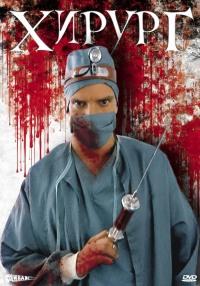 Смотреть Хирург онлайн на Кинопод бесплатно